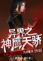 神鹰天骄(第401-420章)