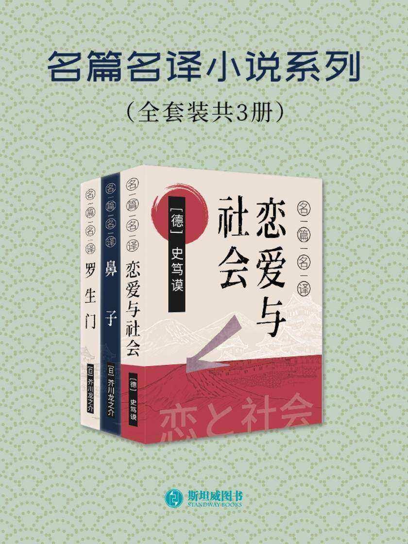 名篇名译小说系列(全套装共3册)