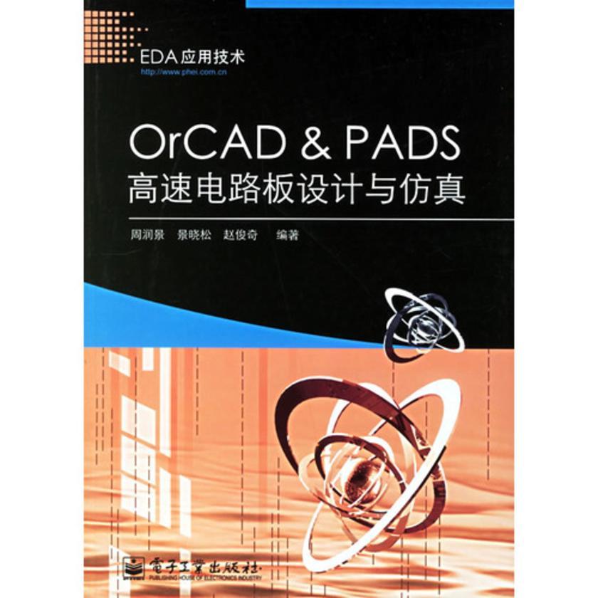 OrCAD&PADS高速电路板设计与仿真(仅适用PC阅读)