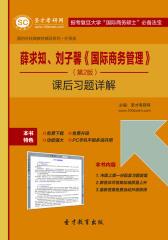 圣才学习网·薛求知、刘子馨《国际商务管理》(第2版)课后习题详解(仅适用PC阅读)