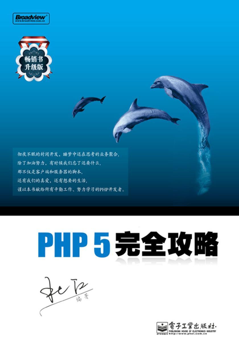 PHP 5完全攻略(畅销书升级版)(仅适用PC阅读)