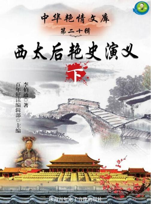 中华艳情文库第二十辑——西太后艳史演义(下)