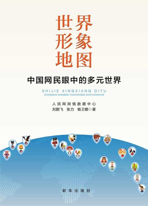世界形象地图:中国网民眼中的多元世界