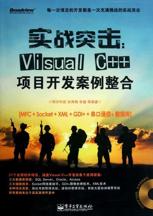 实战突击:Visual C++项目开发案例整合(含DVD光盘1张)