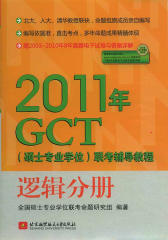 2011年GCT(硕士专业学位)联考辅导教程:逻辑分册(仅适用PC阅读)