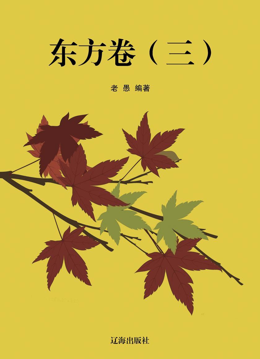世界散文经典·东方卷3