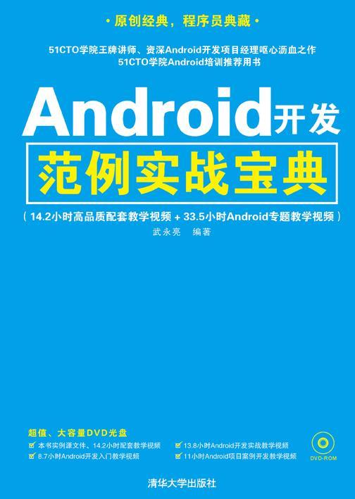 Android开发范例实战宝典(光盘内容另行下载,地址见书封底)
