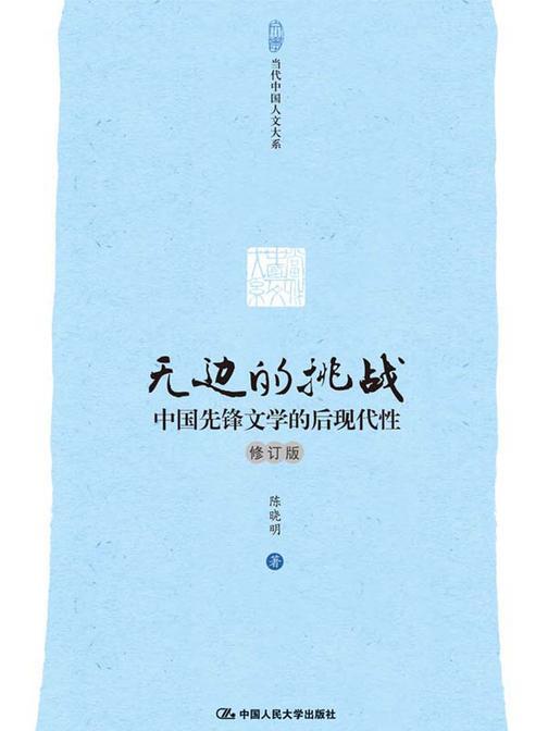 无边的挑战:中国先锋文学的后现代性(修订版)(当代中国人文大系)
