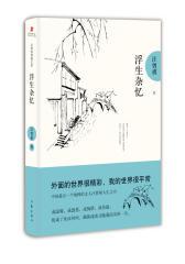浮生杂忆 汪曾祺典藏文集(试读本)