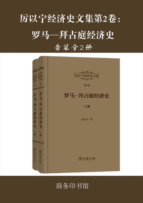 厉以宁经济史文集第2卷:罗马—拜占庭经济史(全两册)