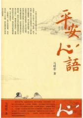 平安心语(试读本)