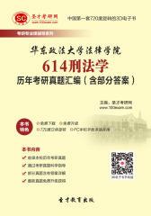 华东政法大学法律学院614刑法学历年考研真题汇编(含部分答案)