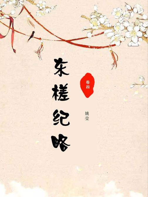 东槎纪略(卷四)