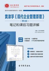 圣才学习网·黄津孚《现代企业管理原理》(第6版)笔记和课后习题详解(仅适用PC阅读)