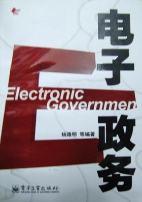 电子政务(仅适用PC阅读)