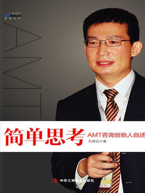 简单思考:AMT咨询创始人自述