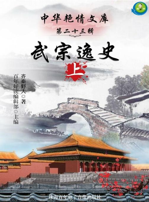 中华艳情文库第二十三辑——武宗逸史(上)
