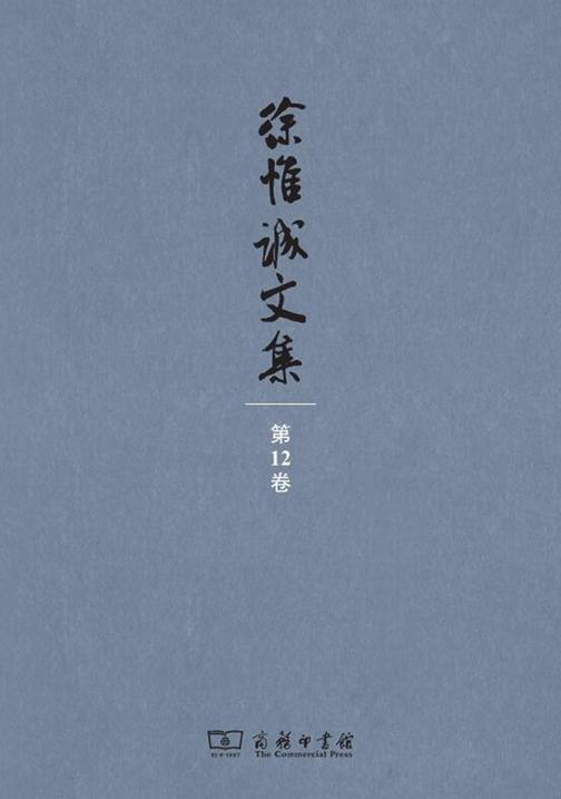 徐惟诚文集(第12卷)