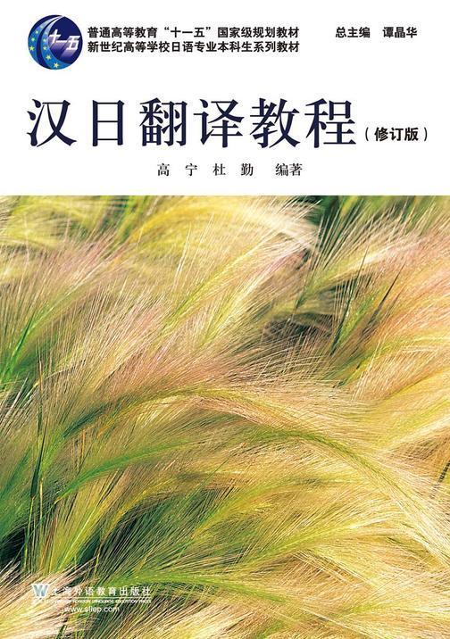 日语专业本科生教材:汉日翻译教程(修订版)