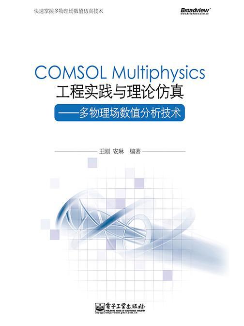COMSOL Multiphysics工程实践与理论仿真——多物理场数值分析技术