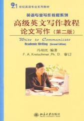 21世纪英语专业系列教材·英语专业写作教程系列·高级英文写作教程:论文写作(第2版)