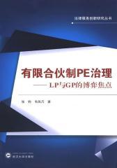 有限合伙制PE治理——LP与GP的博弈焦点