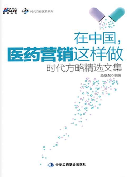 在中国,医药营销这样做:时代方略精选文集