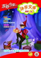 东方少年·阅读写作版 月刊 2011年12期(电子杂志)(仅适用PC阅读)