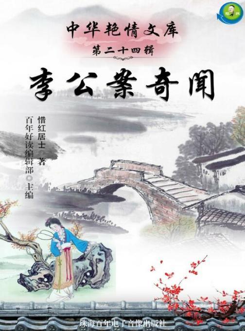 中华艳情文库第二十四辑——李公案奇闻
