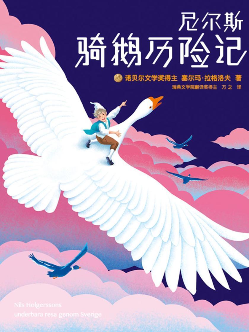 尼尔斯骑鹅历险记(作家榜经典文库,风靡全球112年的冒险成长小说!所有的美好成长,都从冒险开始)大星文化出品