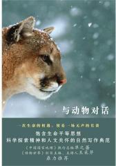 与动物对话(试读本)