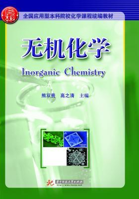 无机化学(仅适用PC阅读)