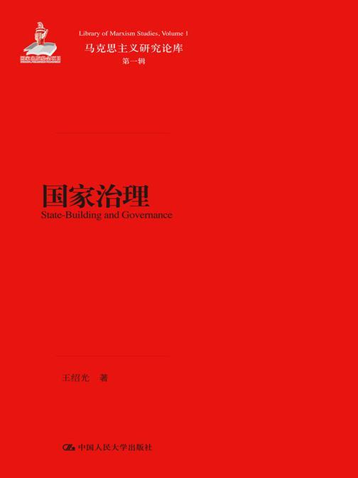 国家治理(马克思主义研究论库·第一辑)
