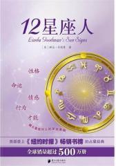 12星座人(试读本)
