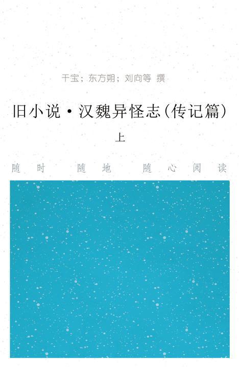 旧小说·汉魏异怪志(传记篇)上