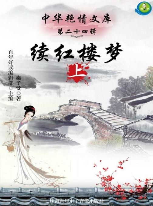 中华艳情文库第二十四辑——续红楼梦(上)