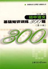 初中语文基础知识训练300题