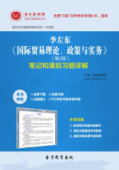 圣才学习网·李左东《国际贸易理论、政策与实务》(第2版)笔记和课后习题详解(仅适用PC阅读)