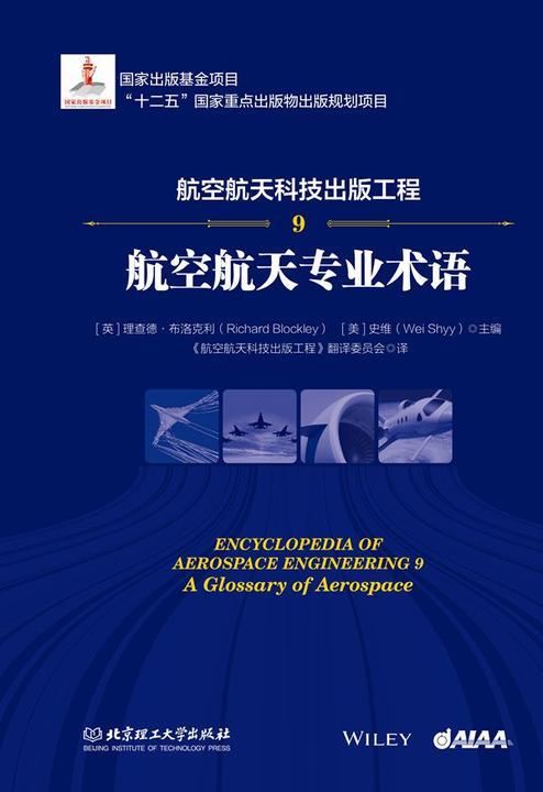 航空航天科技出版工程9 航空航天专业术语
