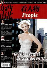 东西南北 半月刊 2012年04期(电子杂志)(仅适用PC阅读)