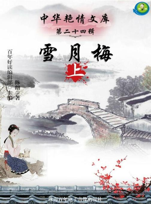 中华艳情文库第二十四辑——雪月梅(上)
