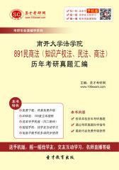 南开大学法学院891民商法(知识产权法、民法、商法)历年考研真题汇编