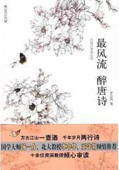阅读大中国: 风流,醉唐诗(试读本)