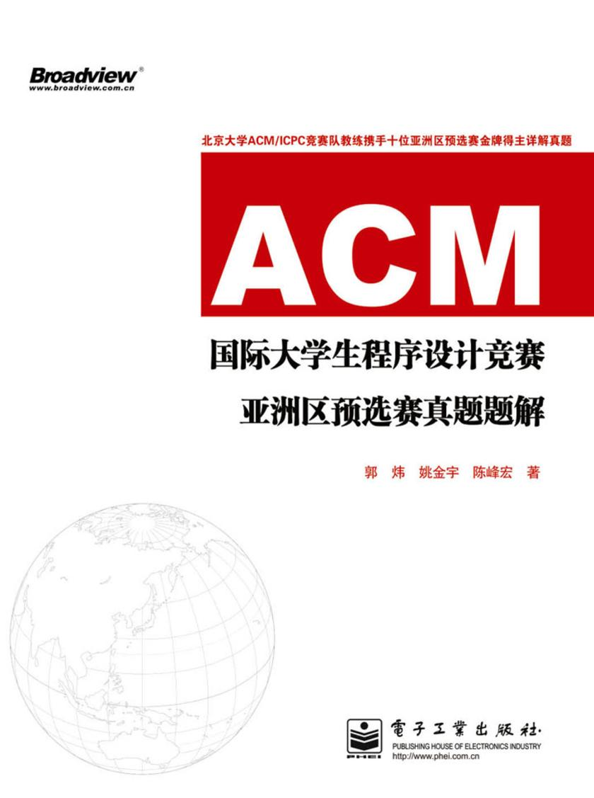 ACM国际大学生程序设计竞赛亚洲区预选赛真题题解(仅适用PC阅读)