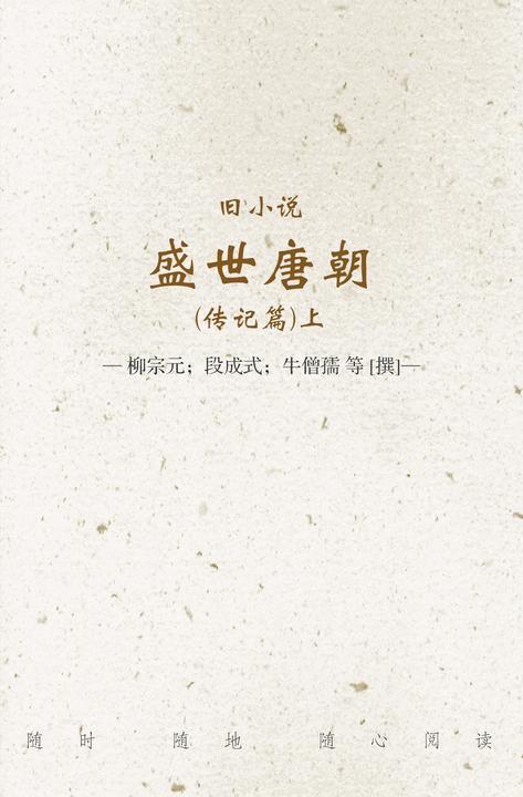 旧小说·盛世唐朝(传记篇)上