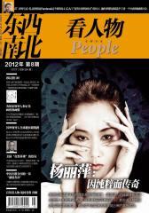 东西南北 半月刊 2012年08期(电子杂志)(仅适用PC阅读)