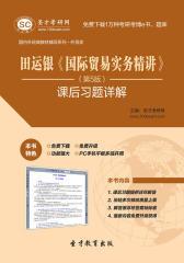圣才考研网·田运银《国际贸易实务精讲》(第5版)课后习题详解(仅适用PC阅读)