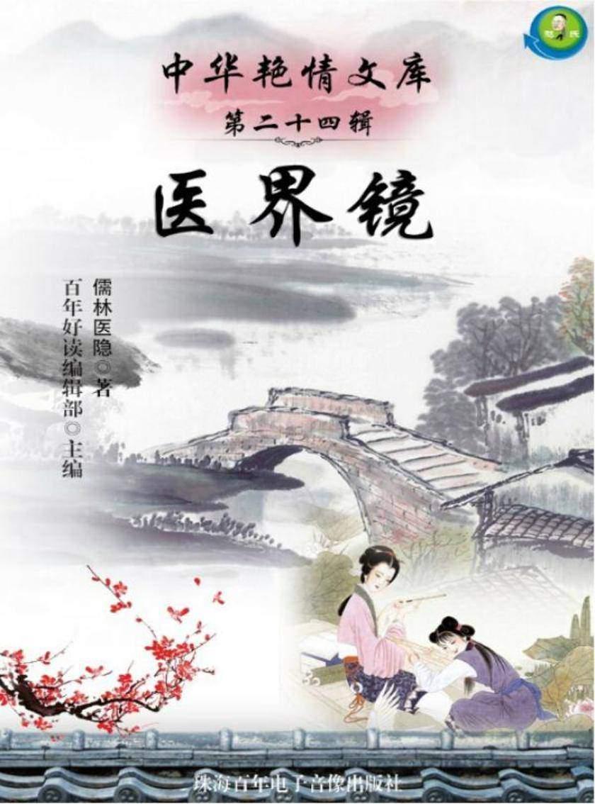 中华艳情文库第二十四辑——医界镜