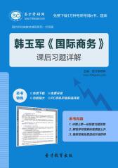 圣才学习网·韩玉军《国际商务》课后习题详解(仅适用PC阅读)