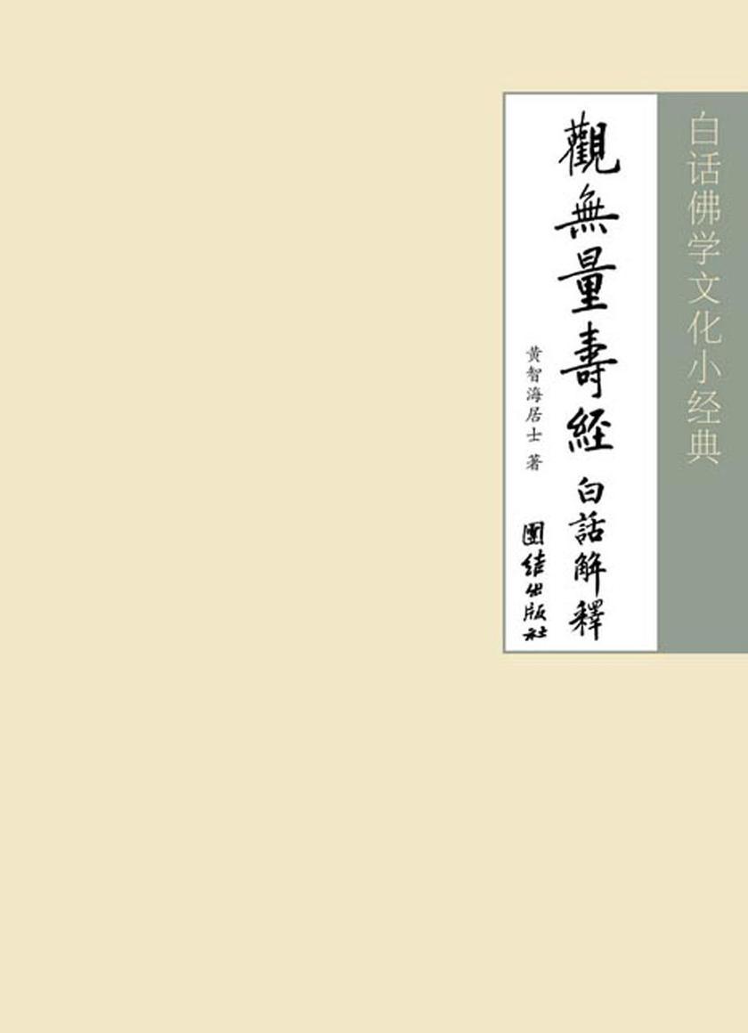 白话佛学文化小经典:观无量寿经